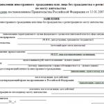 Прописка иностранного гражданина в РФ: все, что нужно знать об особенностях российского законодательства