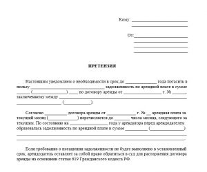 Претензия по договору аренды образец